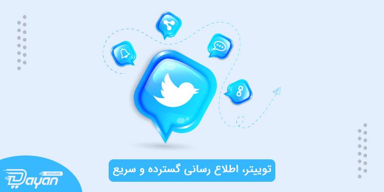توییتر؛ شبکه ای برای اطلاع رسانی گسترده