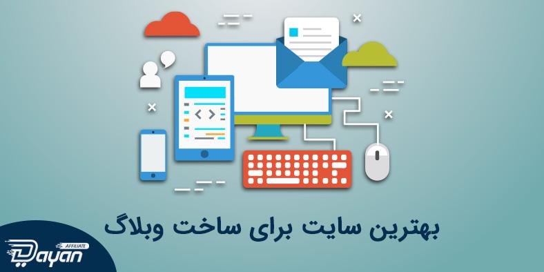 بهترین سایت برای ساخت وبلاگ