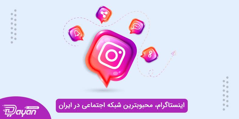 اینستاگرام؛ یکی از محبوب ترین پلتفرم های شبکه های اجتماعی در ایران