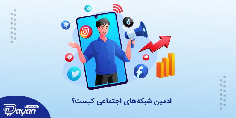 ادمین شبکه های اجتماعی کیست؟
